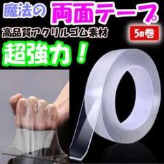 "Thumbnail of ""両面魔法 テープ 水洗い 繰り返し使用 透明 超強力 防水 5m巻 アクリルゴム"""