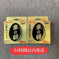 "Thumbnail of ""金の卵 20枚セット 新品未使用"""