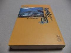 "Thumbnail of ""雲表の国―チベット踏査行 (小学館ライブラリー)"""