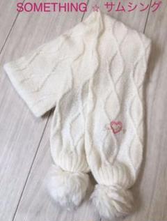 "Thumbnail of ""『サムシング⭐︎SOMETHING EDWIN』ハート&ロゴ刺繍可愛いマフラー"""