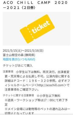 "Thumbnail of ""アコチル 【5/15,16】 2日券、 二組"""