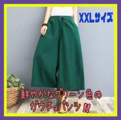 """Thumbnail of """"zaqa 415 ワイドパンツ 【グリーン・XXL】九分丈 大きいサイズ"""""""