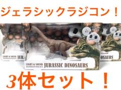 "Thumbnail of ""ジェラシックラジコン 3体セット!"""