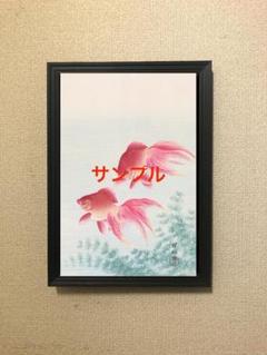 "Thumbnail of ""024 浮世絵 小原古邨 金魚 キャンバスアート【A4サイズフレーム付】"""