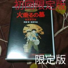 "Thumbnail of ""火垂るの墓 完全保存版DvDジブリ"""