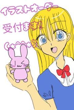 """Thumbnail of """"イラストオーダー受付ます!"""""""