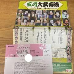 "Thumbnail of ""歌舞伎座 五月大歌舞伎 5月25日(火) 第三部 チケット"""
