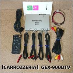"""Thumbnail of """"【CARROZZERIA】地デジ4x4フルセグチューナー【GEX-900DTV】"""""""