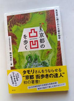 """Thumbnail of """"京都の凸凹を歩く 高低差に隠された古都の秘密"""""""