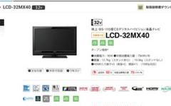 "Thumbnail of ""MITSUBISHI テレビ 32型  型番 LCD-32MX40"""