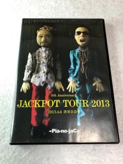 "Thumbnail of ""ピアノジャック LIVE DVD"""