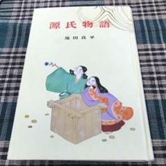"Thumbnail of ""塩田良平 源氏物語 ポプラ社"""
