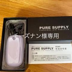 "Thumbnail of ""PURE SUPPLY 充電式パーソナルエアクリーナー 2"""