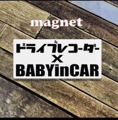 """Thumbnail of """"ドライブレコーダー/ベビーインカー  マグネット"""""""