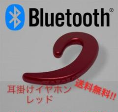 "Thumbnail of ""Bluetooth耳掛けイヤホン レッド 片耳"""