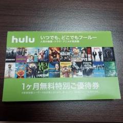 """Thumbnail of """"Hulu  1ヶ月無料特別優待券"""""""