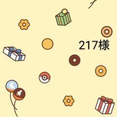 "Thumbnail of ""217様 オーダーミサンガ4本  アンクレットI"""