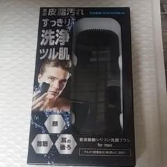 "Thumbnail of ""音波振動シリコン洗顔ブラシ  メンズ"""