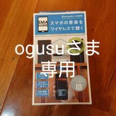 """Thumbnail of """"エレコム Bluetooth オーディオレシーバー LBT-AVWAR500"""""""