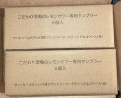 """Thumbnail of """"こだわり酒場のレモンサワー 新品未使用タンブラー48個"""""""