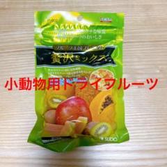 "Thumbnail of ""小動物用ドライフルーツ"""