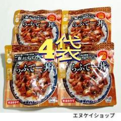 """Thumbnail of """"06.【激安】らふてー丼 4袋  オキハム 新商品 ※沖縄そばも販売しております"""""""