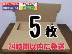 """Thumbnail of """"【厚み3cm】ゆうパケット、ネコポス用段ボール箱5枚セット A4サイズ"""""""