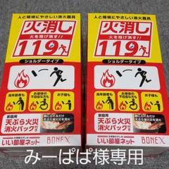 """Thumbnail of """"火消し119  消火器具2個セット"""""""