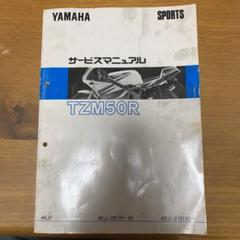 "Thumbnail of ""サービスマニュアル TZM50R 4KJ"""