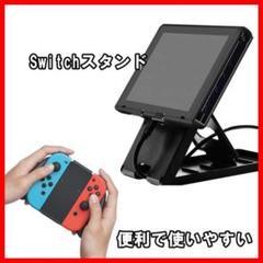 "Thumbnail of ""C【NintendoSwitchスタンド】スタンド ブラック 便利 mg0021"""