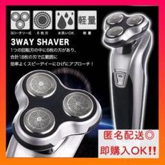 """Thumbnail of """"《新品》髭剃り 3wayシェーバー 3ロータリー式 6枚刃 水洗い可能"""""""