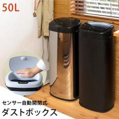 "Thumbnail of ""センサー自動開閉式ダストボックス 50L SL"""