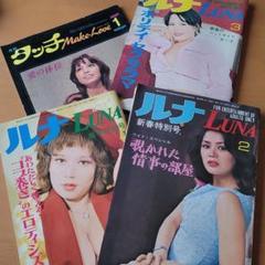 "Thumbnail of ""レトロ男性週刊誌!昭和46年ルナ1.2.3月号・タッチ4冊"""