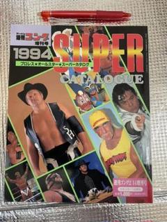 """Thumbnail of """"プロレス名鑑1994年ゴングスーパーカタログ"""""""