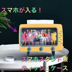 "Thumbnail of ""テレビ型 ティッシュケース&スマホスタンド ホルダー イエロー 大人気"""