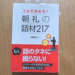 """Thumbnail of """"★1分で決める!朝礼の話材217★"""""""