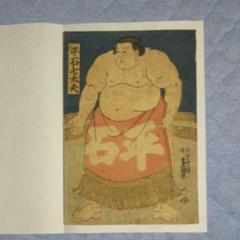 "Thumbnail of ""相撲浮世絵"""