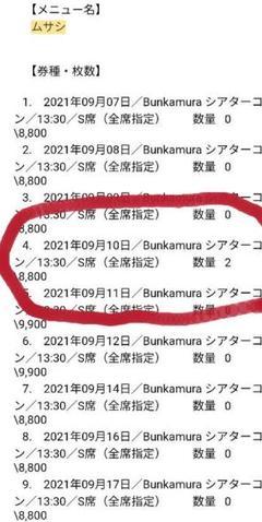 """Thumbnail of """"ムサシ 舞台 9月10日S席"""""""