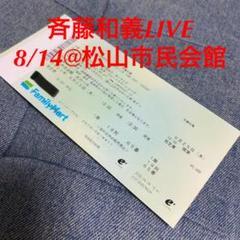 "Thumbnail of ""斉藤和義LIVE 愛媛公演(2021/8/14@松山市民会館)"""