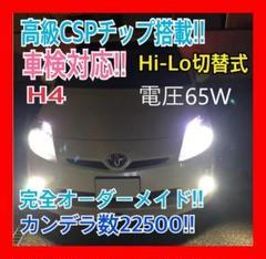 """Thumbnail of """"【新品】H4 2021年 最新モデル CSPチップ 搭載 LED フォグランプ!"""""""