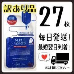 """Thumbnail of """"【27枚】メディヒール mediheal N.M.F NMF アクアリング"""""""