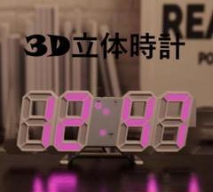 """Thumbnail of """"新品未使用≫≫ 白枠ピンク光 3Dデジタル時計 目覚まし 暗闇に数字が浮かぶ!"""""""