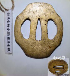 """Thumbnail of """"薩摩金鍔(検索:鐔 刀 武具 拵 縁頭 笄 甲冑 兜)"""""""