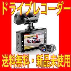 "Thumbnail of ""【送料無料・新品未使用】ドライブレコーダー 2021年最新版 1440P高画質"""