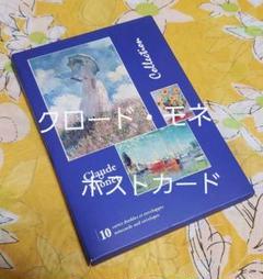 """Thumbnail of """"Claude Monet クロード・モネ ポストカード10枚セット 未使用品"""""""
