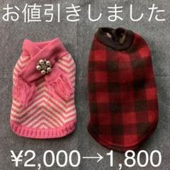 """Thumbnail of """"犬 秋冬服 2点セット 最終値下‼️"""""""