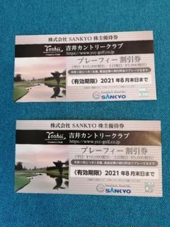 "Thumbnail of ""吉井カントリークラブ プレーフィー割引券 2枚"""