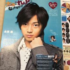 "Thumbnail of ""King & Prince 永瀬廉 Myojo 切り抜き"""