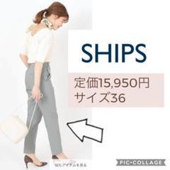 """Thumbnail of """"即購入ok❤️SHIPS パンツ"""""""