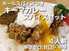 """Thumbnail of """"キーマカレー スパイスセット4人前"""""""